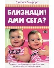 Близнаци! Ами сега? -1