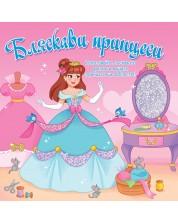 Бляскави принцеси (розова книга)