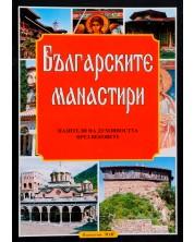 Българските манастири - пазители на духовността през вековете