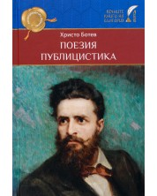 Христо Ботев. Поезия и публицистика (Българско слово)