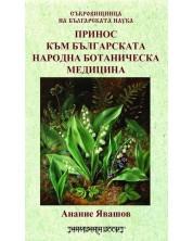 Принос към българската народна ботаническа медицина -1