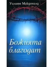 Божията благодат -1