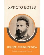 Христо Ботев: Поезия и публицистика (специално издание за ученици) -1