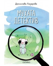 Мухата детектив -1