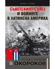 Съветският съюз и войните в Латинска Америка -1