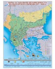 Борба за запазване независимостта на Българската държава (927-1018 г.) - стенна карта (1:1 100 000)