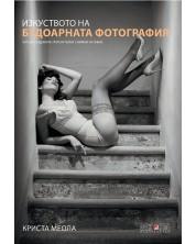 izkustvoto-na-budoarnata-fotografija