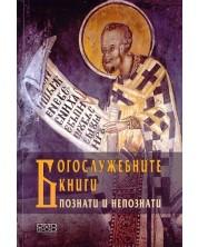 Богослужебните книги - познати и непознати -1