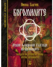 Богомилите: Правни и социални възгледи на богомилите -1