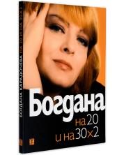 Богдана на 20 и на 30 х 2 -1