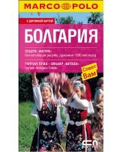 БОЛГАРИЯ - Пътеводител на България на руски език -1