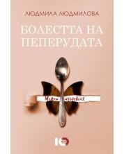 Болестта на пеперудата. Моята анорексия -1