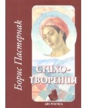 Борис Пастернак. Стихотворения -1