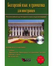 Болгарский язык и грамматика для иностранцев ново -1