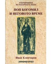 Поп Богомил и неговото време -1