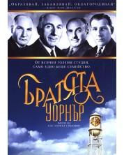 Братята Уорнър (DVD) -1