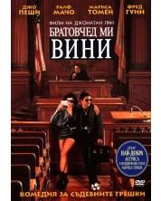 Братовчед ми Вини (DVD)