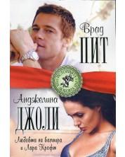 Брад Пит и Анджелина Джоли. Любовта на вампира и Лара Крофт