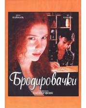 Бродировачки (DVD)