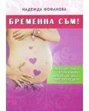 Бременна съм! -1