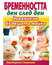 Бременността ден след ден. Дневник на бъдещата майка -1