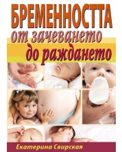 Бременността от зачеването до раждането -1