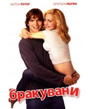 Бракувани (DVD)