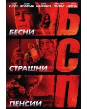 БСП (DVD) -1