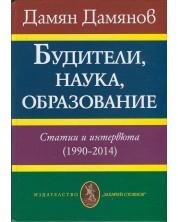 Будители, наука, образование. Статии и интервюта (1990-2014) -1