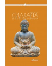 Сидхарта и пътят към нирвана