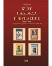 Бунт, надежда, изкупление: Англоезичните преводи от българския ХІХ век -1