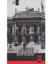 Бургтеатър. Музикална драма -1