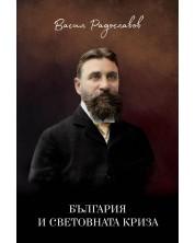 България и световната криза -1