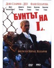 Бунтът на L (DVD)