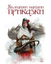 Български народни приказки (Deja Book) -1