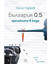България 0.5: Грешките в кода -1