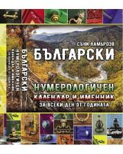 Български нумерологичен календар и именни за всеки ден от годината