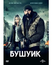 Бушуик (DVD)