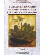 Български народни баяния, врачувания, гледания и лекувания том 1 -1