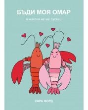 Бъди моя омар -1