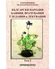 Български народни баяния, врачувания, гледания и лекувания том 2 -1