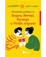 Испански разкази за Бъдни вечер, Коледа и Нова година -1