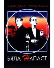 Бяла напаст (DVD)