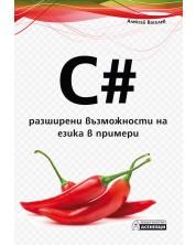 C# - разширени възможности на езика в примери -1
