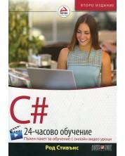 C# (24-часово обучение. Пълен пакет за обучение с онлайн видео уроци) -1