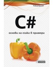 C# - основи на езика в примери -1