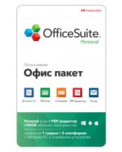 Офис пакет OfficeSuite Personal -1