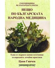 Нещо по българската народна медицина -1