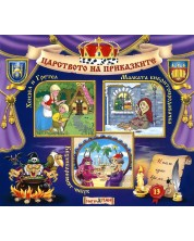 Световна приказна класика: Хензел и Гретел, Малката кибритопродавачка, Кехлибареният чибук + CD