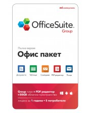 Офис пакет OfficeSuite Group -1